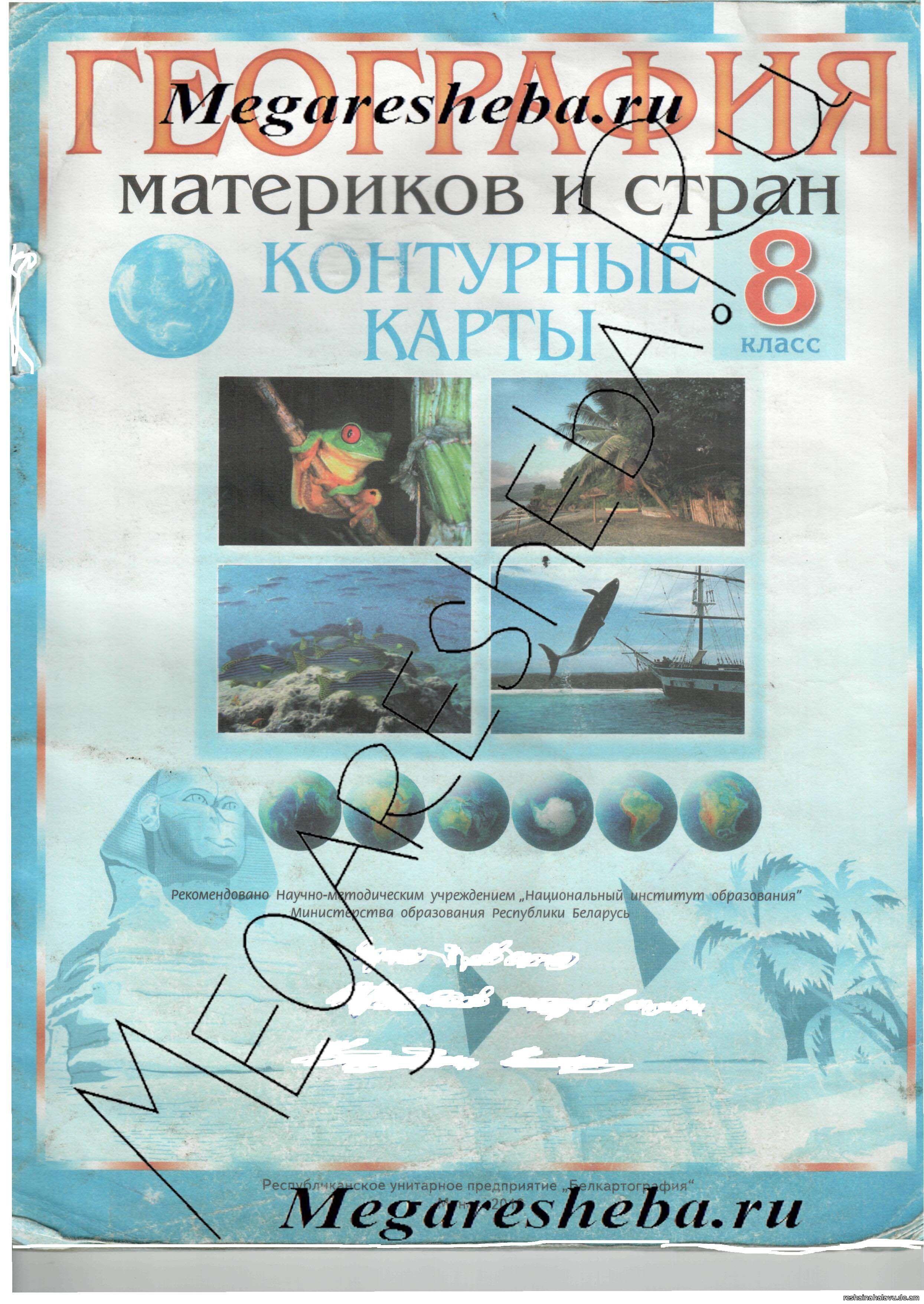 География материков и стран контурные карты 8 класс н.н.баранский гдз